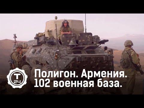 Военная база в Армении. База 102. Полный выпуск | Полигон | Т24