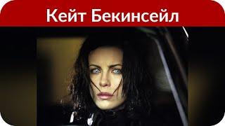 Британская актриса Кейт Бекинсейл попала в больницу