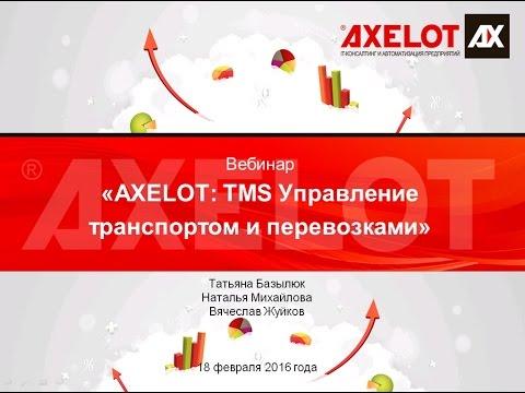 AXELOT: TMS Управление транспортом и перевозками (вебинар 18.02.2016)