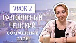 Урок 2. Разговорный чешский I Как в чешском языке сокращаются слова