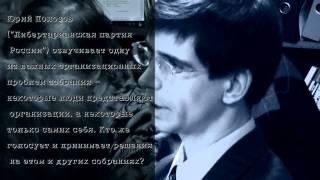 Оргкомитет (политический сериал) s01e01
