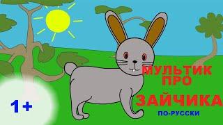 Мультик про Зайчика для малышей. Изучаем животных. 2 серия