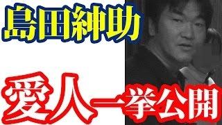 チャンネル登録お願いします! △▽△▽△▽△▽△▽△▽△ ○関連動画 【文春】GACKT...