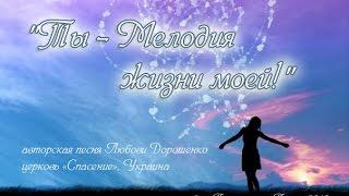 """""""Ты - Мелодия жизни моей!"""" (альбом """"Прикосновение Твое..."""", Любовь Дорошенко)"""