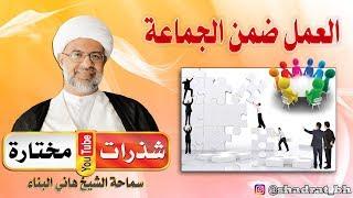العمل ضمن الجماعة وين أيام الصبيّة والبلاليط - الشيخ هاني البناء