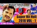 2018 Non-Stop Khesari Lal Yadaw Super Hit Holi Songs DJ Remix Vol 1