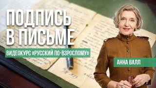 «Русский по-взрослому» с Анной Валл. Урок 10. Подпись в письме