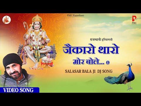जैकारो मोर बोलो Salasar Bala ji DJ Song