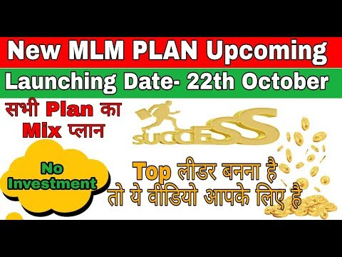 New Upcoming MLM PLAN Launched 22th October Without investment !!! New mlm plan 2018