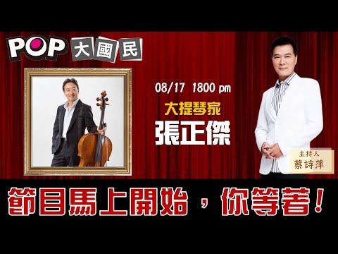2020-08-17《POP大國民》蔡詩萍 專訪  張正傑 談「《別讓貝多芬傷心 》大提琴獨奏會」