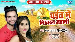 सुपरहिट चईता गीत 2020   Chait Me Kare Las Las   #Vishal Pandey   Superhit Chaita Geet 2020