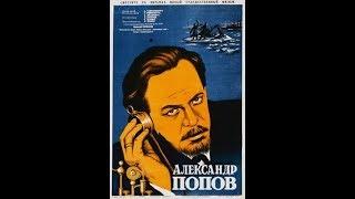 Александр Попов советский биографический фильм 1949 года