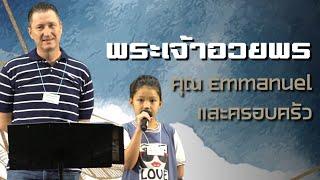คำพยานชีวิต: พระเจ้าอวยพร คุณ Emmanuel และครอบครัว