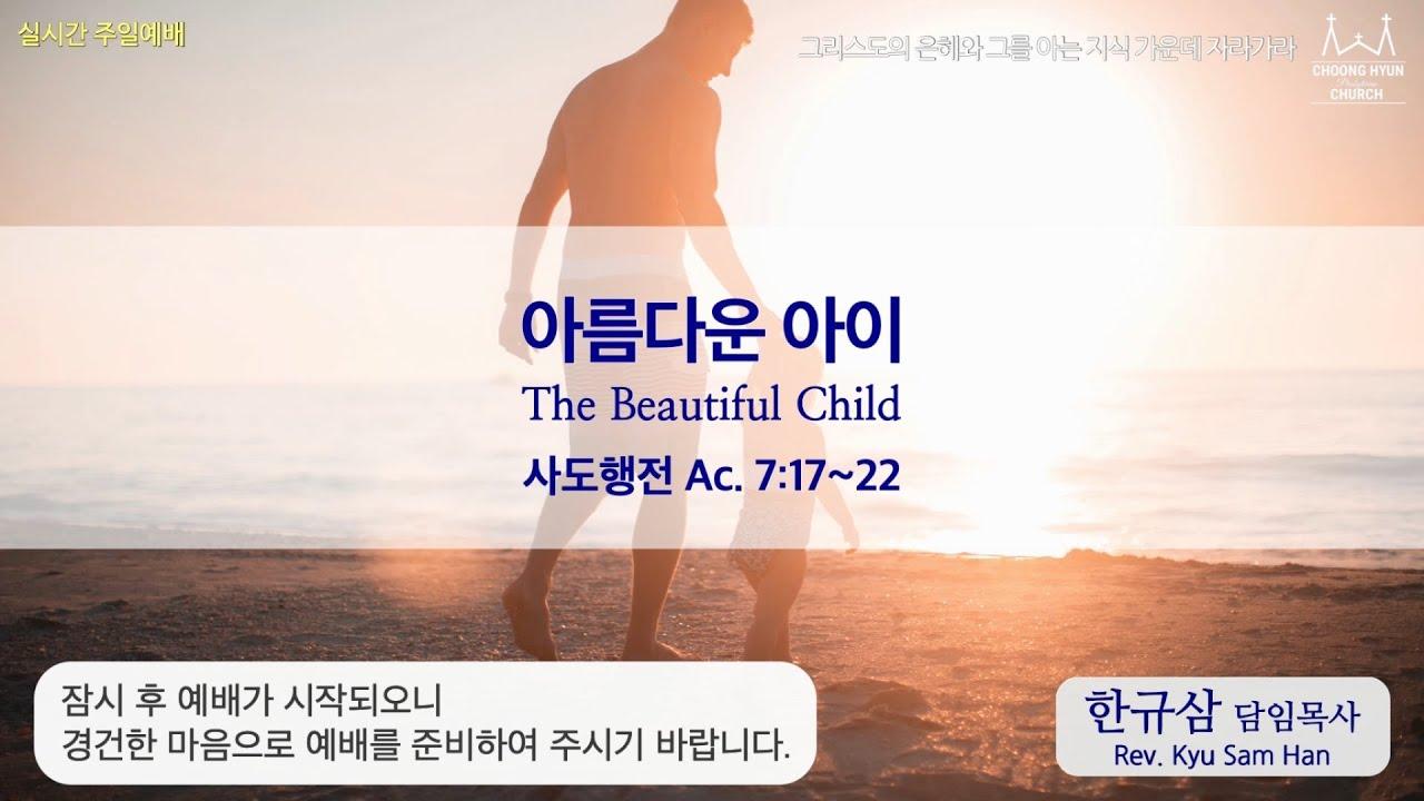 주일설교 | 행 7:17~22 | 아름다운 아이 | 한규삼 담임목사 | 20200517
