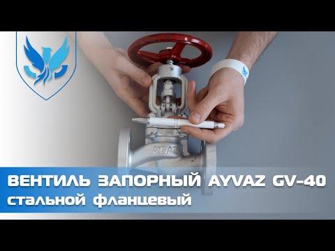⛲️🔴 Вентиль фланцевый стальной Ayvaz GV-40 Ду 20, 🎥 видео обзор клапан запорный стальной фланцевый