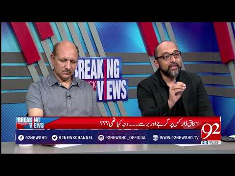 Breaking Views With Malick | 29 April 2018 | 92NewsHD
