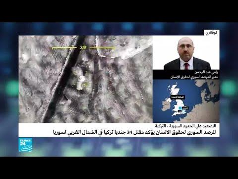 المرصد السوري لحقوق الإنسان يؤكد مقتل 34 جنديا تركيا في إدلب  - نشر قبل 32 دقيقة