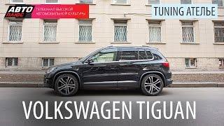 Тюнинг Ателье - Volkswagen Tiguan - АВТО ПЛЮС