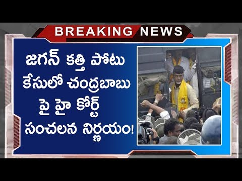 High Court Notice Issued To AP CM Chandrababu Naidu Over YS Jagan Mohan Reddy Attack Incident