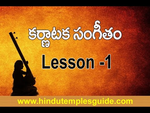 Telugu Carnatic Music 1st Lesson for beginners | Carnatic Music Class in Telugu
