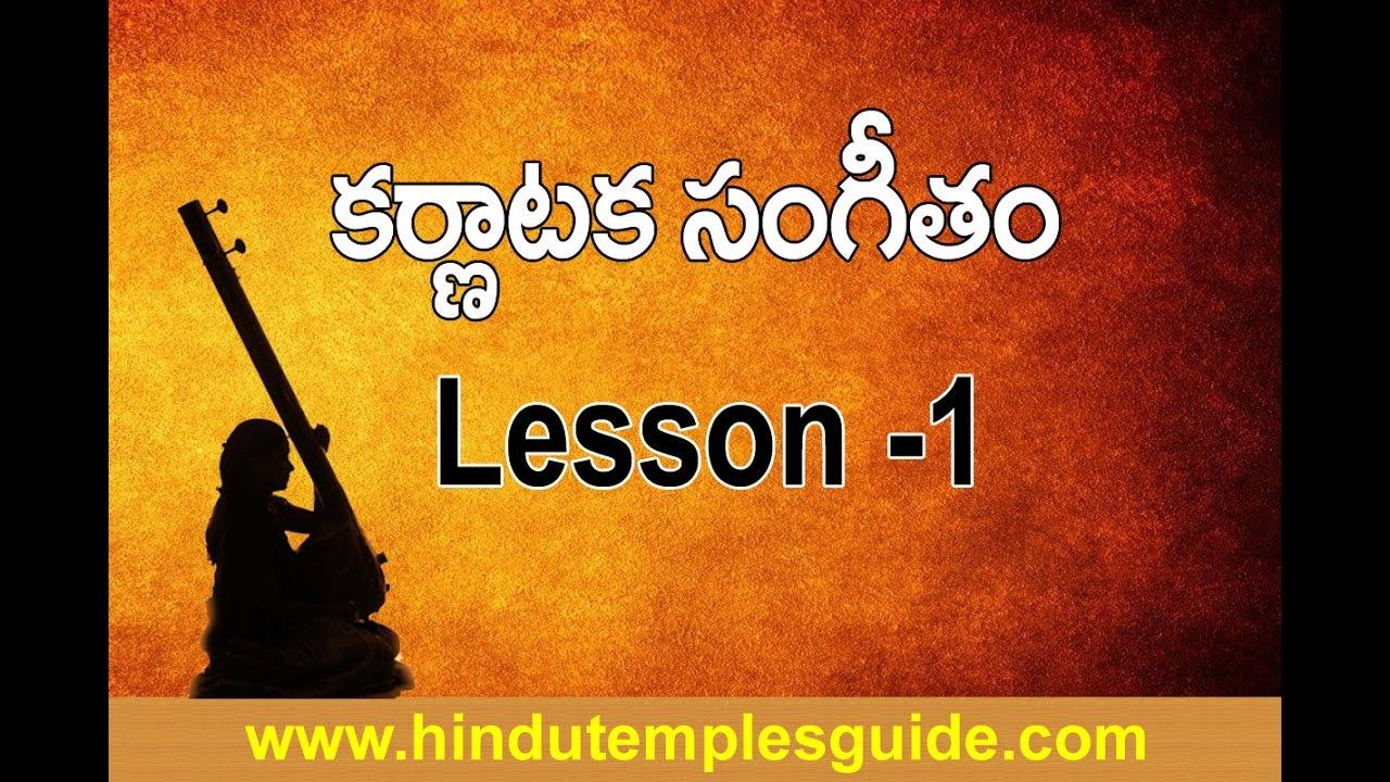 Telugu Carnatic Music 1st Lesson for beginners | Carnatic Music Class in  Telugu