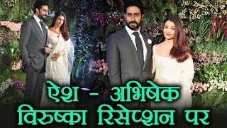 Video Virat - Anushka Mumbai Reception: Aishwarya Rai MAKES grand entry with Abhishek; Watch | FilmiBeat download MP3, 3GP, MP4, WEBM, AVI, FLV Januari 2018