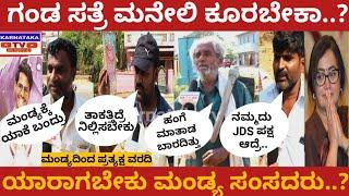 ತಾಕತ್ತಿದ್ರೆ ನಿಲ್ಲಿಸಬೇಕು.! | Sumalatha Ambareesh vs Nikhil Kumaraswamy | Election 2019 | Karnataka TV