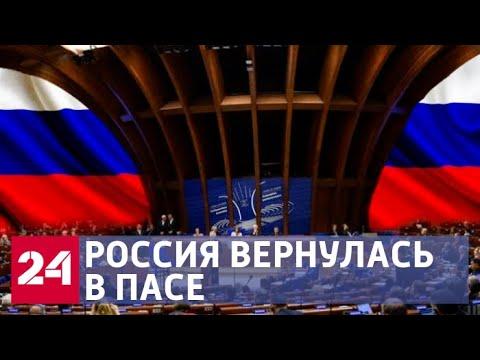 Подтверждение ПАСЕ полномочий российской делегации: мнение экспертов