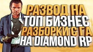РАЗВЕЛ ВЛАДЕЛЬЦА ТОПОВОГО БИЗНЕСА & РАЗБОРКИ С ГЛАВНЫМ АДМИНОМ НА DIAMOND RP