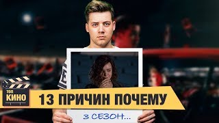 13 ПРИЧИН ПОЧЕМУ третий сезон и кто появится в Мстители 4 /// НОВОСТИ КИНО