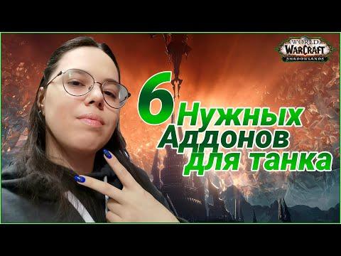 Играй как ПРО. 6 Самых Нужных Аддонов Для Танка // World of Warcraft Shadowlands