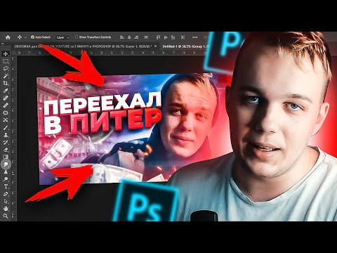 Красивая обложка для видео на Youtube в Photoshop или Как сделать Превью
