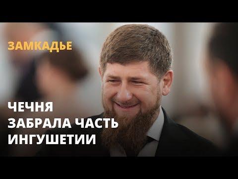 Чечня забрала часть