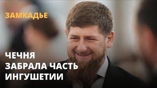 Чечня забрала часть Ингушетии. Замкадье