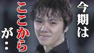 宇野昌磨選手 アメリカ合宿で仕上がりに自信!!#ShomaUno