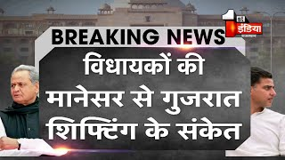 Sachin Pilot कैम्प के विधायकों की Manesar से Gujarat शिफ्टिंग के संकेत !