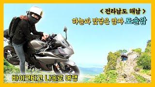 Motorcycle |바이크투어 : 나홀로여행 |  2…