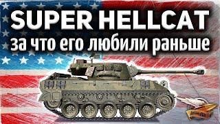 ОБЗОР: Super Hellcat - Вся история прошлой ИМБЫ и её нерфа - Гайд