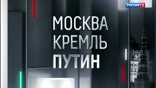 Москва. Кремль. Путин. От 30.09.18