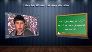 17_  دروس معانی نماز مدرس: استاد عبدالظاهر \