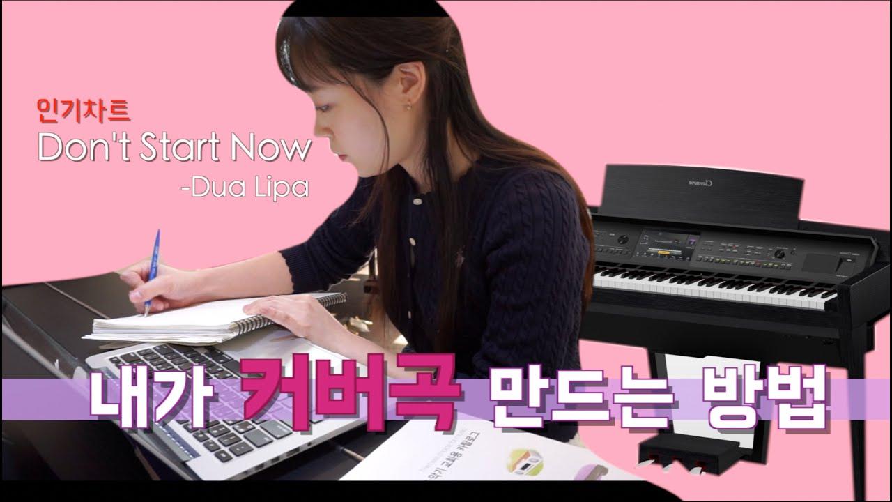 """디지털피아노로 핫한음악 만들기 """"Don't Start Now""""by Dua Lipa (CVP-809 ver.)"""