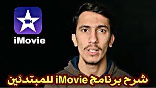 شرح برنامج iMovie للمبتدئين