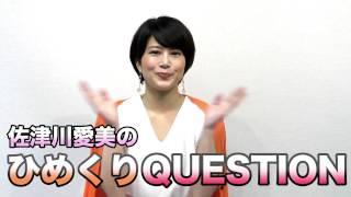 舞台「野良女」、公演まであと50日! 主演・佐津川愛美さんが毎日質問に...