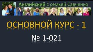 Английский /1-021/ Английский язык / Английский с семьей Савченко / английский бесплатно