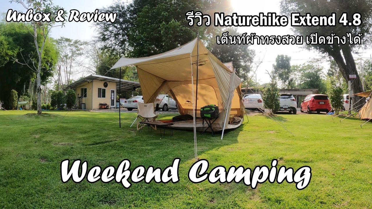 รีวิวเต็นท์ Naturehike Extend 4.8 เต็นท์ผ้าทรงสวย เปิดข้างได้ | Weekend Camping