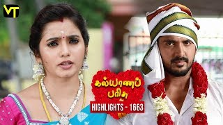 Kalyana Parisu 2 Tamil Serial | Episode 1663 Highlights | Sun TV Serials | Vision Time