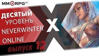 Десятый уровень №12. Neverwinter Online. Качаемся до десятого уровня в русской версии. via MMORPG.su