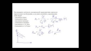 Двигатель постоянного тока(Другие материалы можно посмотреть на сайте easy-physic.ru Услуги репетитора по математике. Подготовка к ГИА и..., 2014-05-25T08:14:45.000Z)