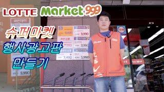 슈퍼마켓 행사POP판 만들기 / 직접설치