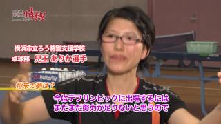 【インタビュー】横浜市立ろう特別支援学校 卓球部 兒玉 ありか選手